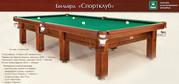Продам Бильярдный стол Спортклуб